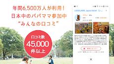 いこーよ - 子どもとお出かけ・観光・旅行・イベント情報の育児アプリのおすすめ画像2
