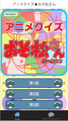 アニメクイズfor.おそ松さんバージョンのおすすめ画像1
