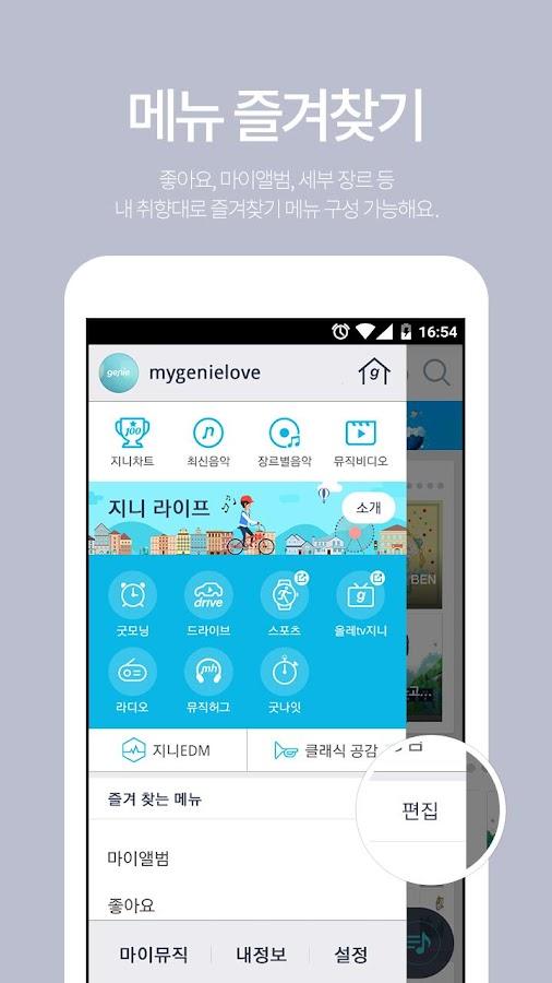 지니 뮤직 - genie- screenshot