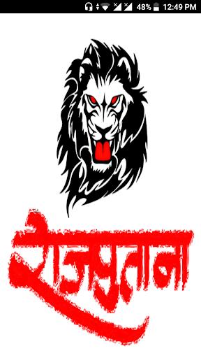 new rajput status ,राजपूत स्टेटस (hindi) 1.8 screenshots 1