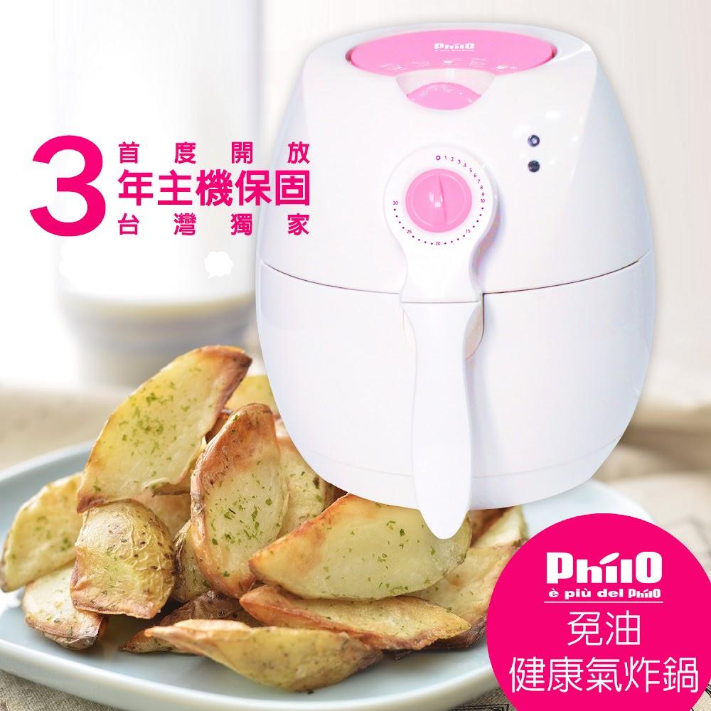 Philo 健康免油氣炸鍋 (白/粉紅配)
