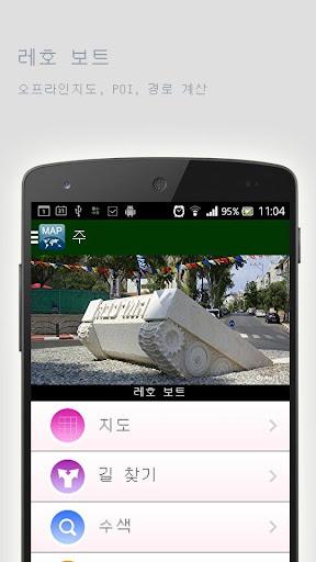 레호 보트오프라인맵