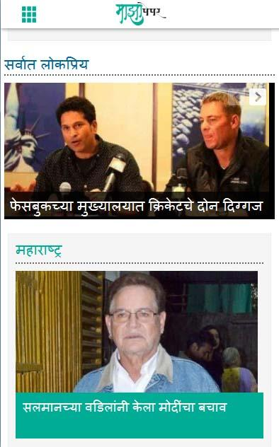 Majhapaper Marathi News Online- screenshot