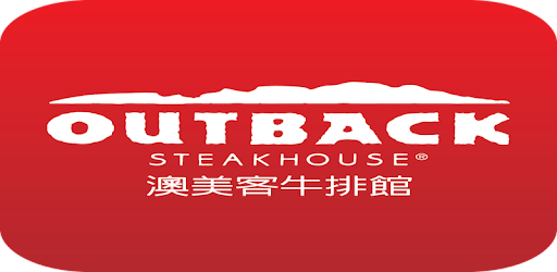 (APK) تحميل لالروبوت / PC OUTBACK澳美客牛排 تطبيقات screenshot