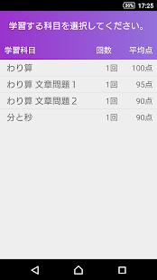 【小3算数 わり算・分と秒】 かんたん!反復問題集(無料) - náhled