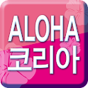 Aloha Korea icon