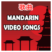 Mandarin video songs collection : 视频歌曲