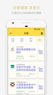 臺灣大車隊 55688 - Google Play 應用程式