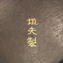 Photo: 垣矢 =Kakiya 製 = sei  垣矢製KAKIYA SEI .= Made by Kakiya Found on quality nunome-zogan plate Another possible translation  埴矢 (Haniya)