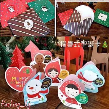 💕摺疊式聖誕卡 A款