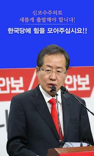 홍준표 자유한국당 대표 - náhled