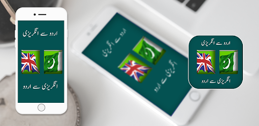 English Urdu Dictionary - Apps on Google Play