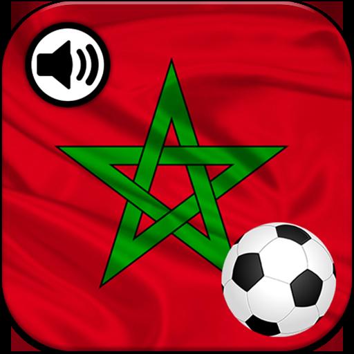 أغاني المنتخب المغربي كأس العالم روسيا 2018