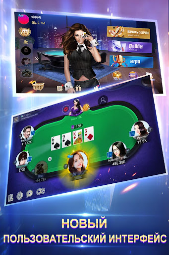 Texas Poker u0420u0443u0441u0441u043au0438u0439  (Boyaa) apktram screenshots 5
