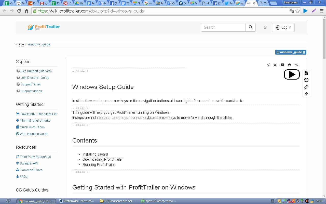 ProfitTrailer: обзор продвинутого торгового бота, отзывы пользователей