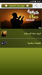 Download كيفية صلاة الاستخارة دعاء Salat Istikhara Apk App For