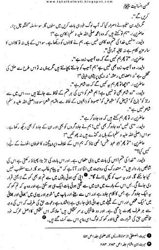 Mohsin e Insaniyat screenshot 2