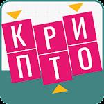 Крипто Кроссворды на русском Icon