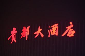 Photo: Day 189 - Neon Sign in Beijing