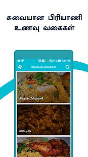 Biryani Recipes Tamil Mutton Chicken Biriyani 100+ - náhled