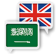 App Icon for Arabic English Translate App in Czech Republic Google Play Store