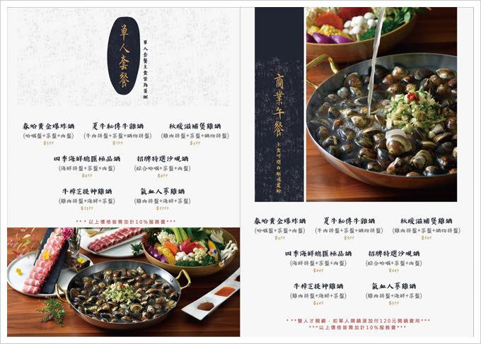 蒙娜麗莎海鮮鍋物菜單