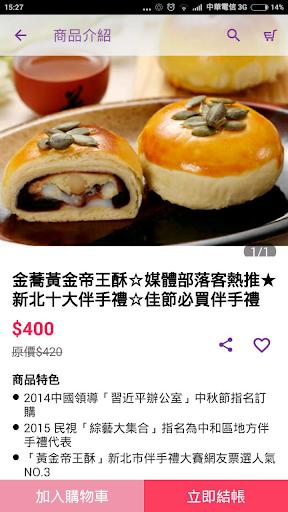 玩購物App|金蕎-超人氣麵包甜點伴手禮名店免費|APP試玩