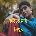 ছবিতে বাংলা লিখুন - Bengali/Bangla Text On Photo icon