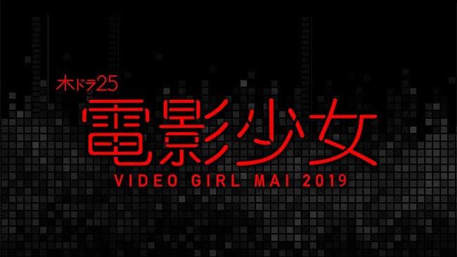 190627 (720p+1080i) 電影少女VIDEO GIRL MAI 2019 ep12 (Final)