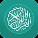Al Quran Indonesia - 書籍&文献アプリ