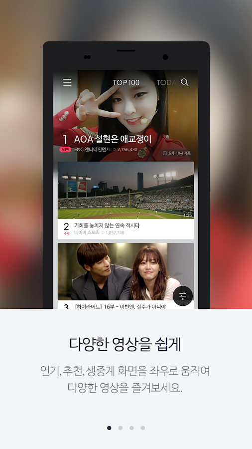 Naver Media Player- screenshot