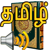 Tamil Audio Quran