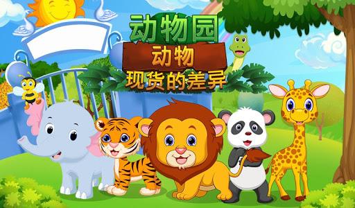 動物園動物找不同