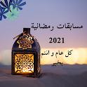 مسابقات دينية رمضانية 2021 Ramadan competitions icon