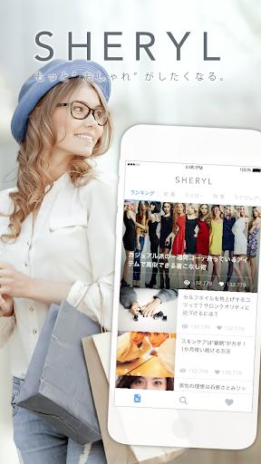 ファッションコーディネートアプリSHERYL シェリル