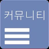 모든 커뮤니티 - 클리앙,엠팍,오늘의유머,보배드림 등