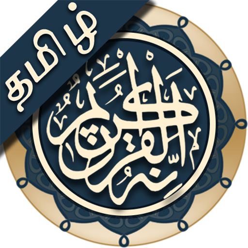 Quran Tamil (குரான் தமிழ்) - Apps on Google Play