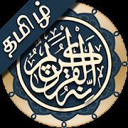 Quran Tamil (குரான் தமிழ்)
