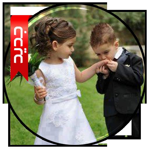 صور اطفال رومانسية 2016
