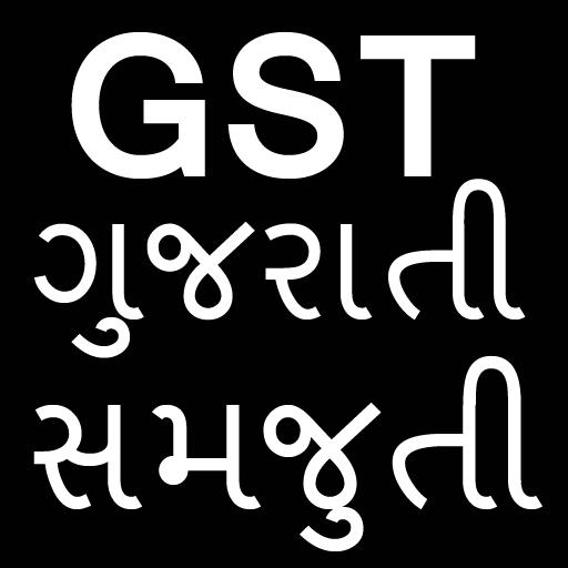 GST Guide Gujarati ગુજરાતી સમજુતી GST Bill Guide