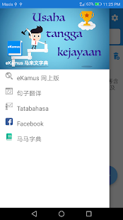 eKamus 马来文字典 Malay Chinese Dictionary- screenshot thumbnail