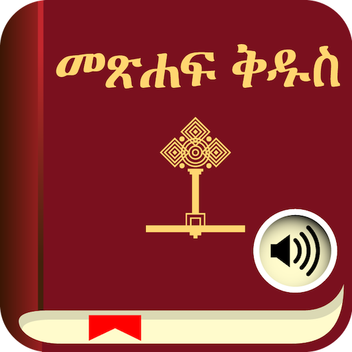 Holy Bible In Amharic with Audio - Apps on Google Play