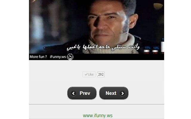 iFunny Arabic