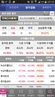 키움증권 영웅문S screenshot 04