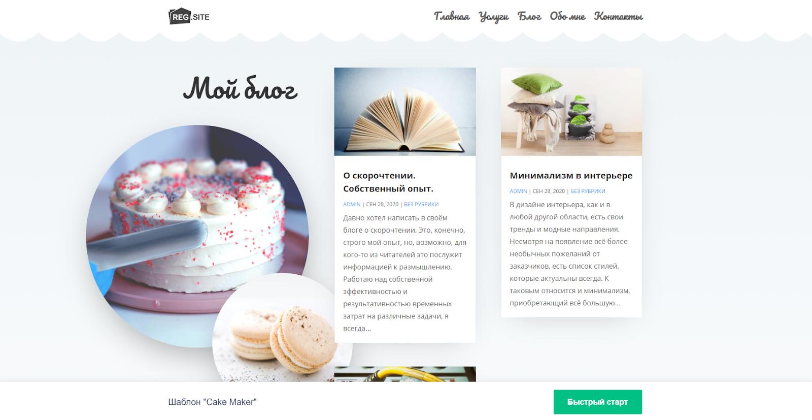 купить шаблон для блога дешево