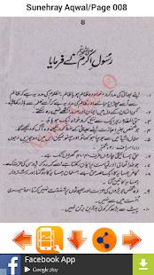 Sunehray Aqwal - náhled