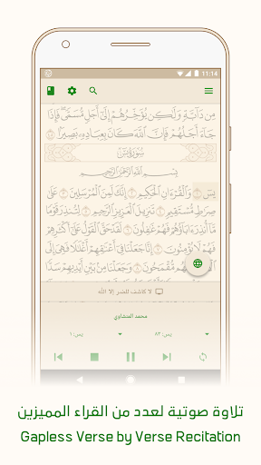 Ayah: Quran App  screenshots 3