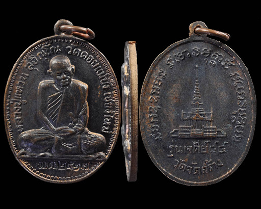 4. เหรียญหลวงปู่แหวน รุ่น เจดีย์ ๘๔ วัดดอยแม่ปั่ง