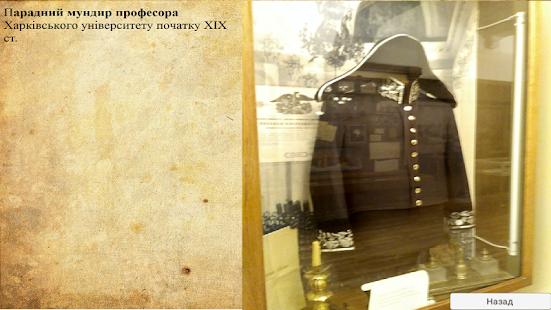 Museum of the History of V.N. Karazin KhNU - náhled