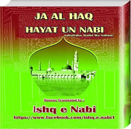 JA AL HAQ - HAYAT UN NABI